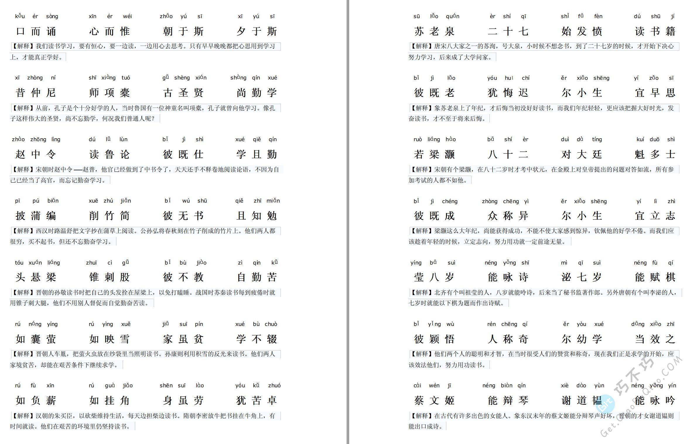 国学经典《三字经》有无拼音精排+三列四列+Docx或PDF可打印版本