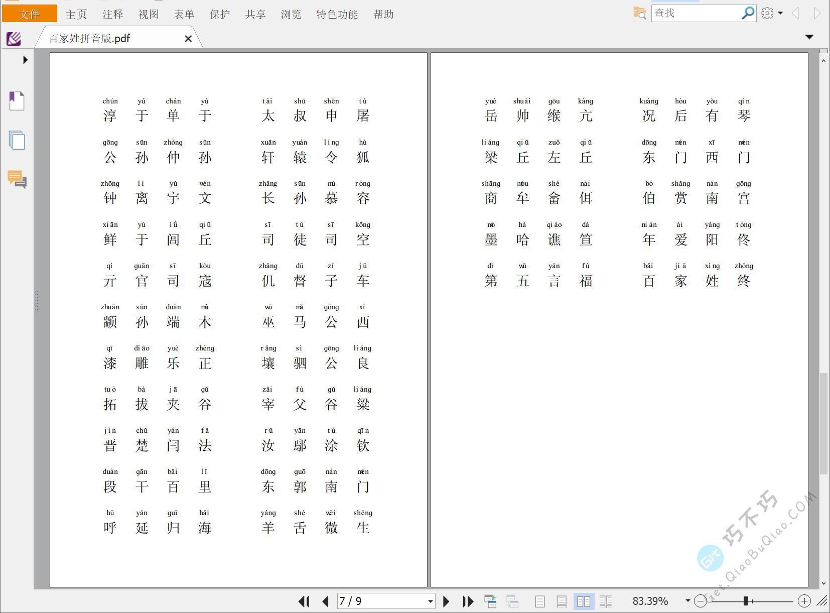 儿童启蒙《百家姓》带拼音版PDF精排,了解中华姓氏和汉字文化,支持A4纸打印