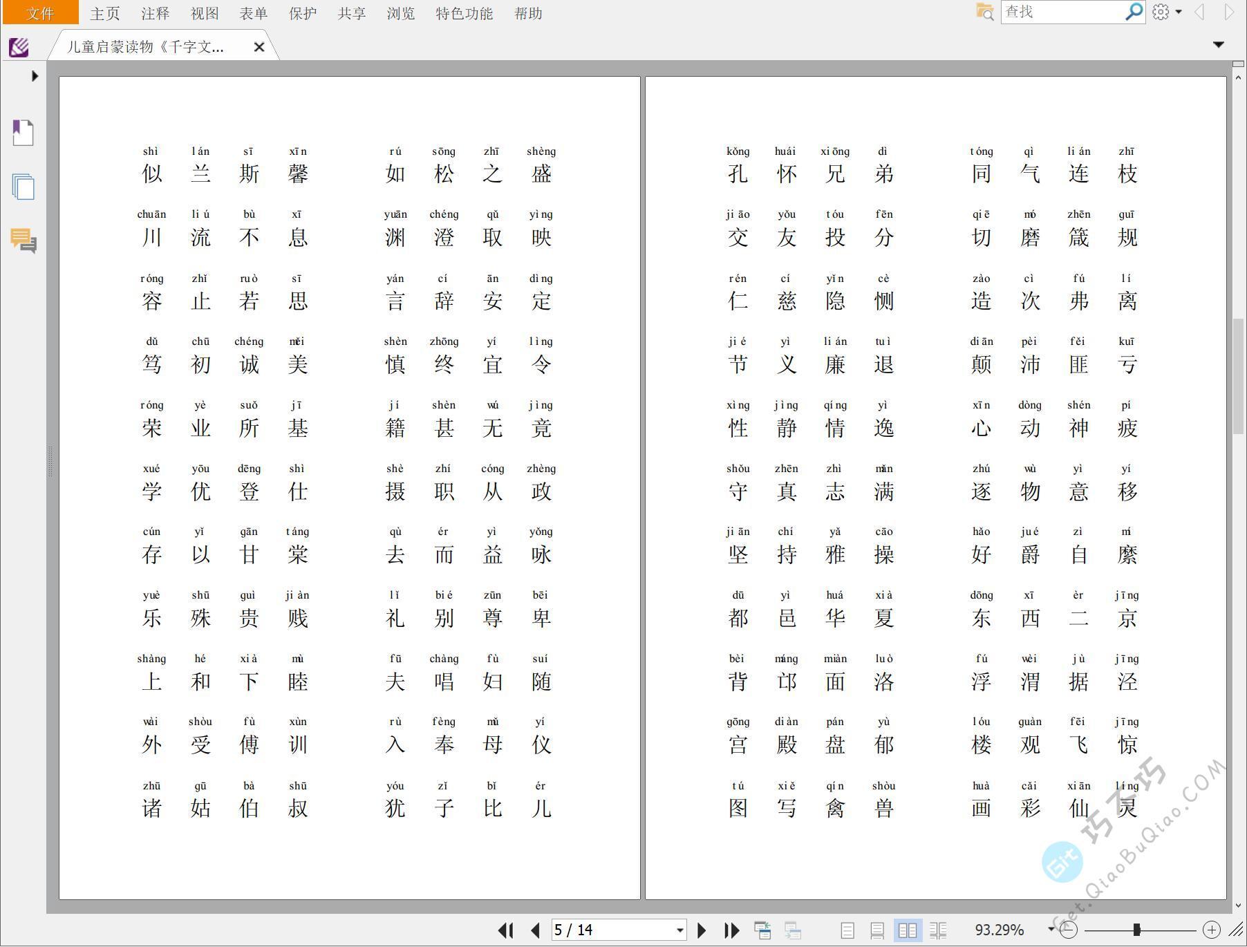 儿童启蒙读物《千字文》带拼音版PDF精排,学习中华汉字文化,支持A4纸打印