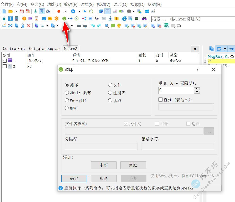 超越按键精灵,一款自动化鼠标键盘动作录制为一键运行脚本的工具,支持循环函数变量与遍历等高级功能