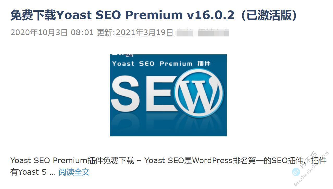 有很多wordpress高级主题和专业版插件的分享网站,价值很高,直接下载,没有套路