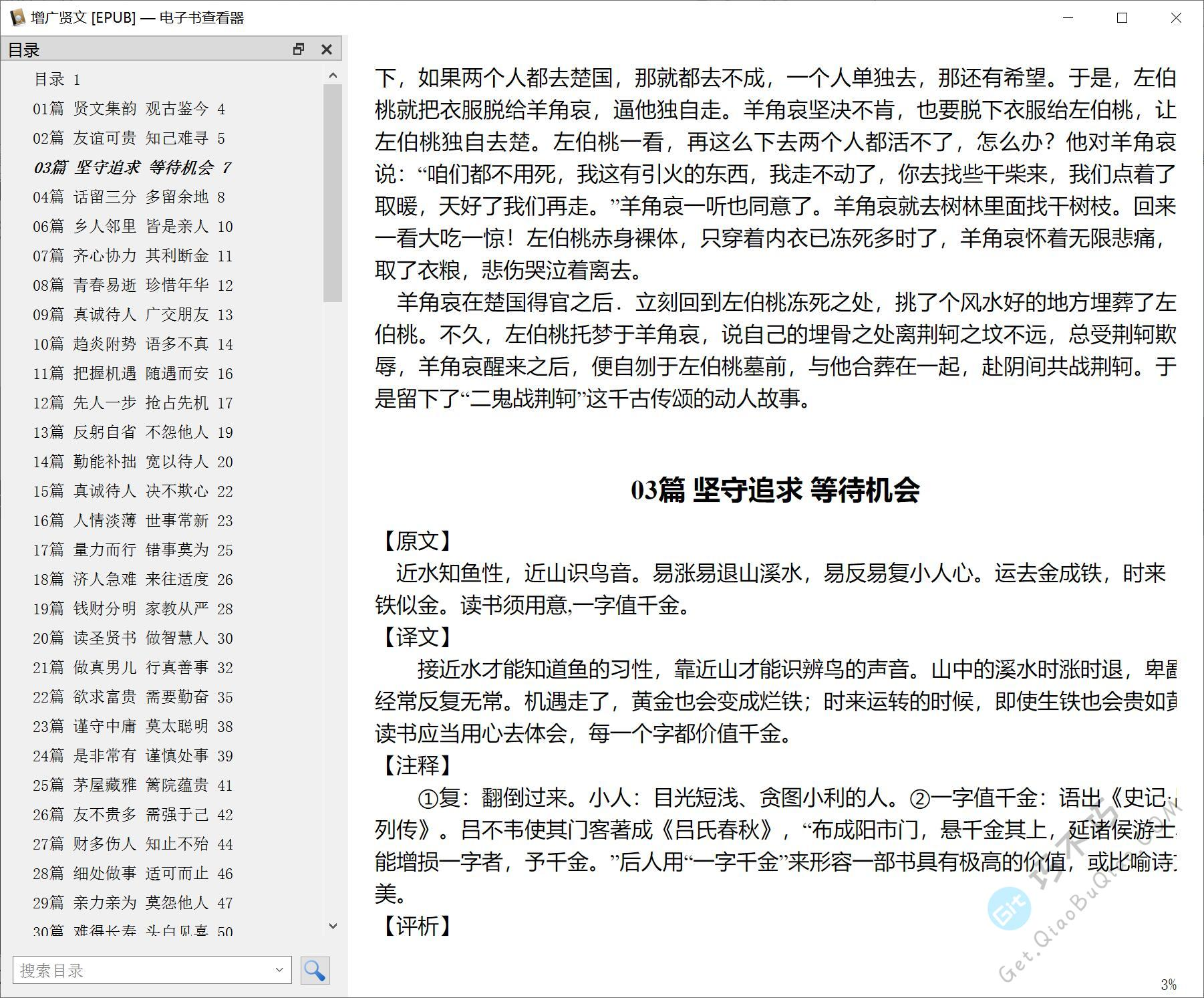 国学智慧经典《增广贤文》全文+译文,精排带目录PDF+DOCX+EPUB三版本下载支持打印