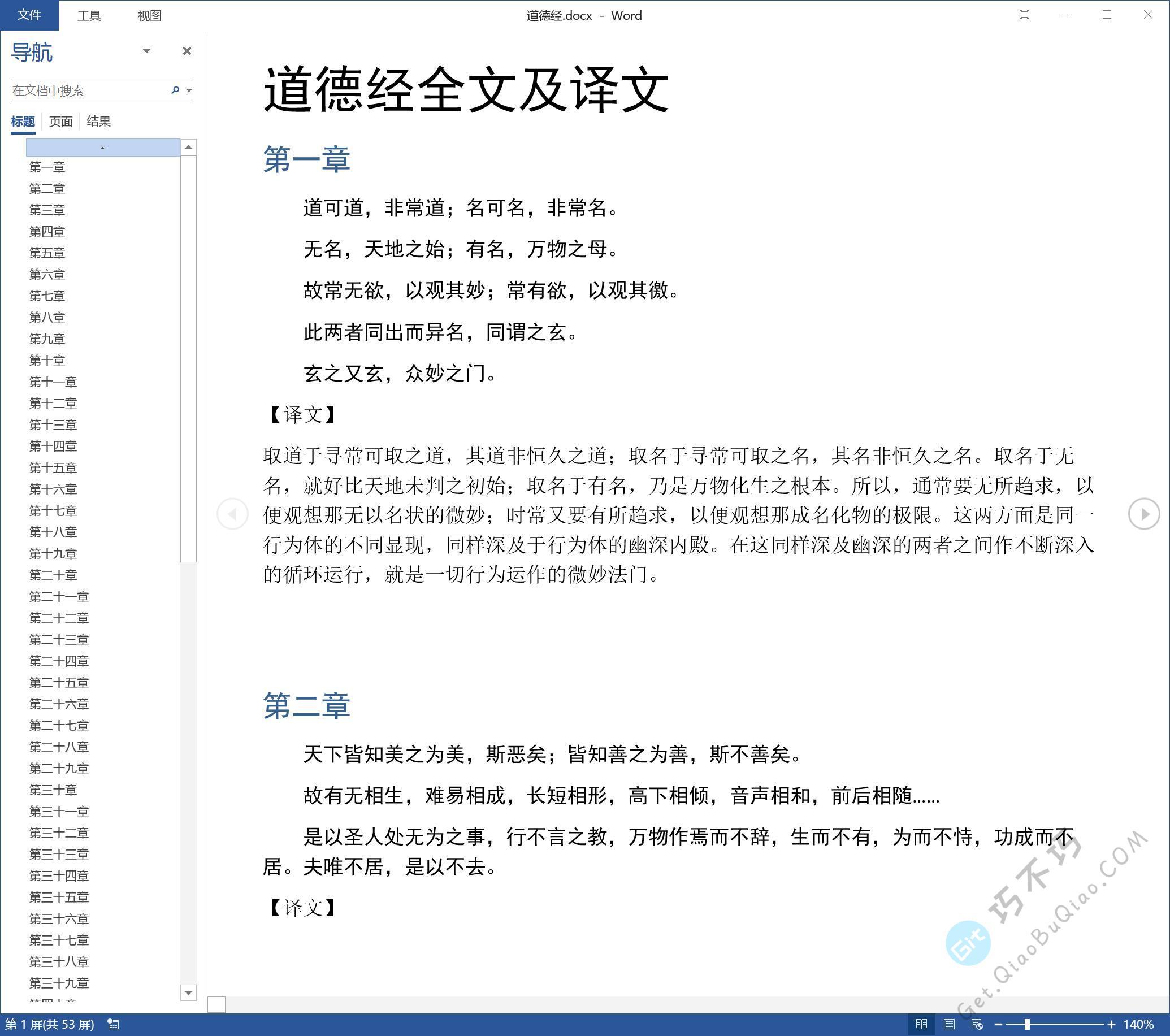 老子的国学经典《道德经》全文译文及难字注音精排EPUB、PDF、DOCX可打印版