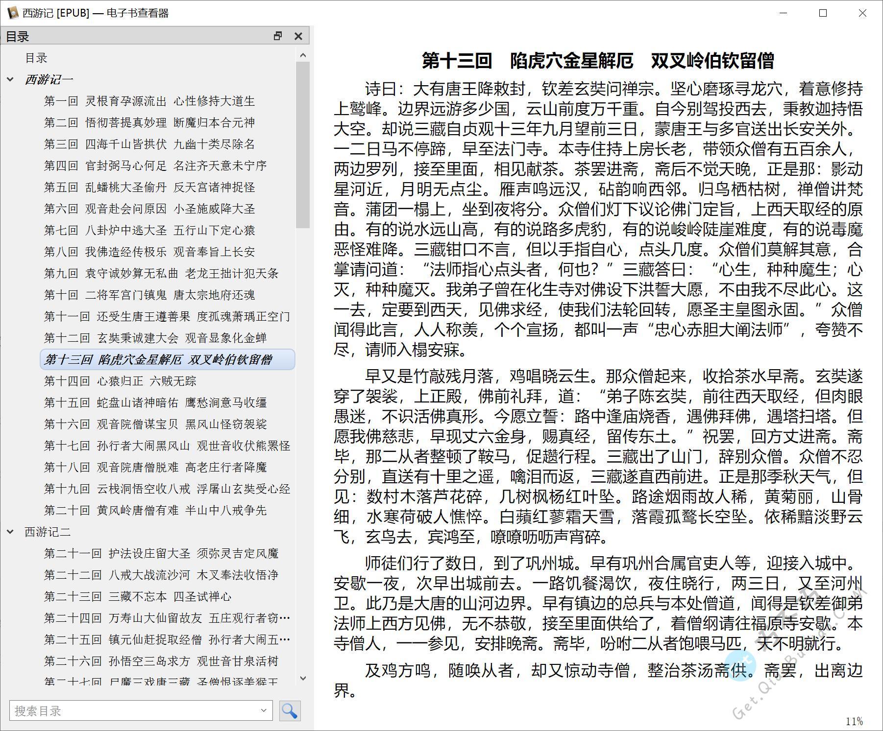 四大名著之吴承恩《西游记》书籍原著纯文字EPUB+PDF精排带目录阅读版本下载
