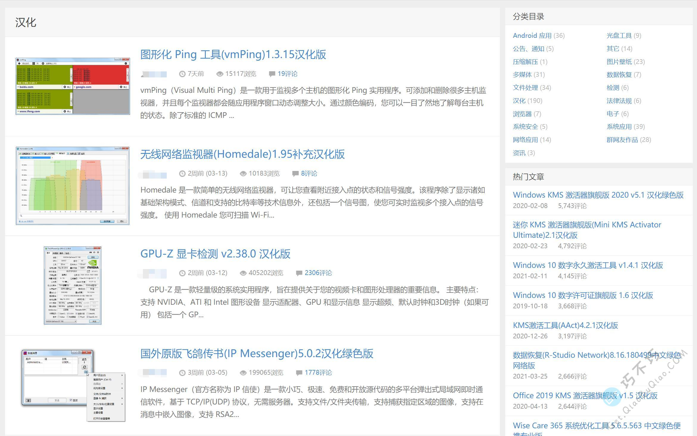套路少,品质高的专业软件应用下载中文分享网站,破解、已激活、汉化应有尽有