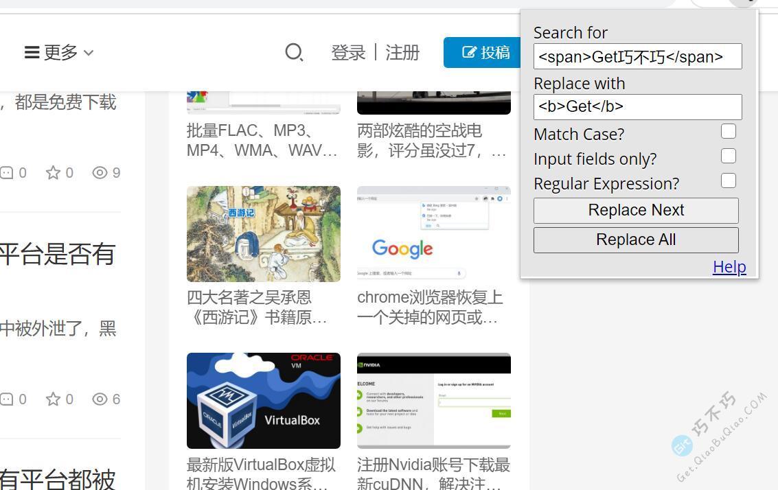 查找并批量替换任意网站的网页已显示文字内容,支持在线快速替换HTML格式源码