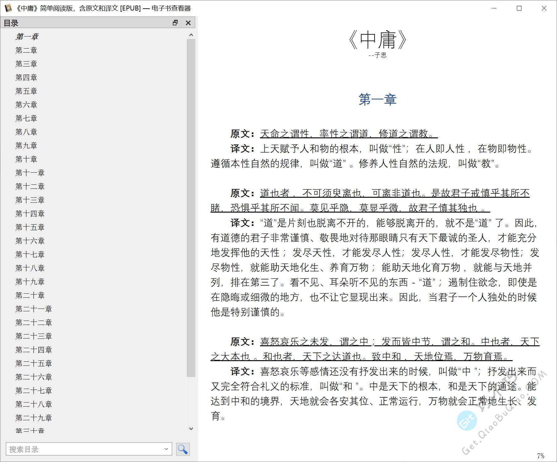 国学儒家学派经典之作《中庸》全文+译文精排PDF+EPUB+WORD下载,有注音、注释、解读可打印修正版