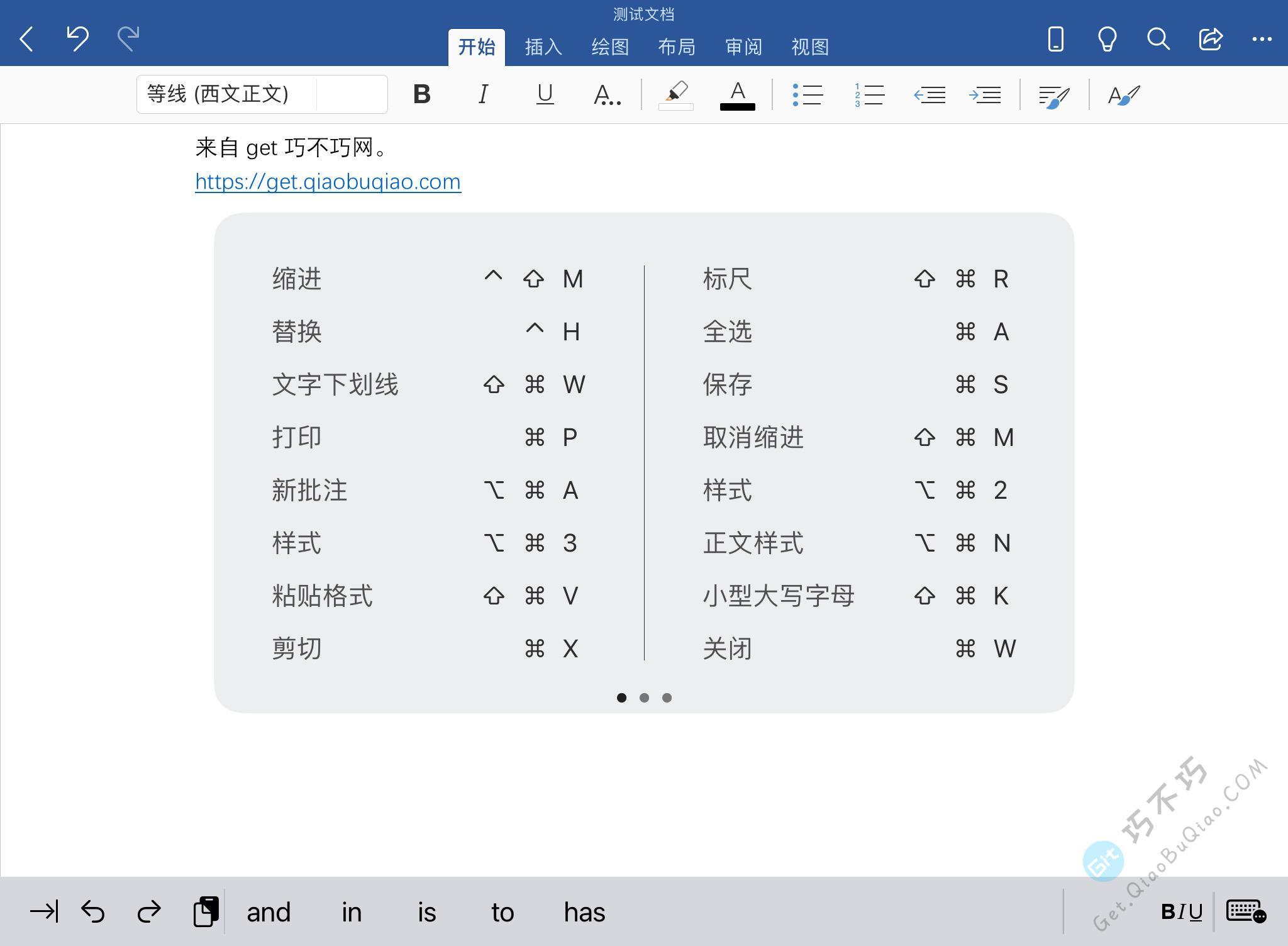 苹果Ipad平板使用硬件蓝牙键盘提高效率的通用、编辑、特定快捷键大全,含键名说明