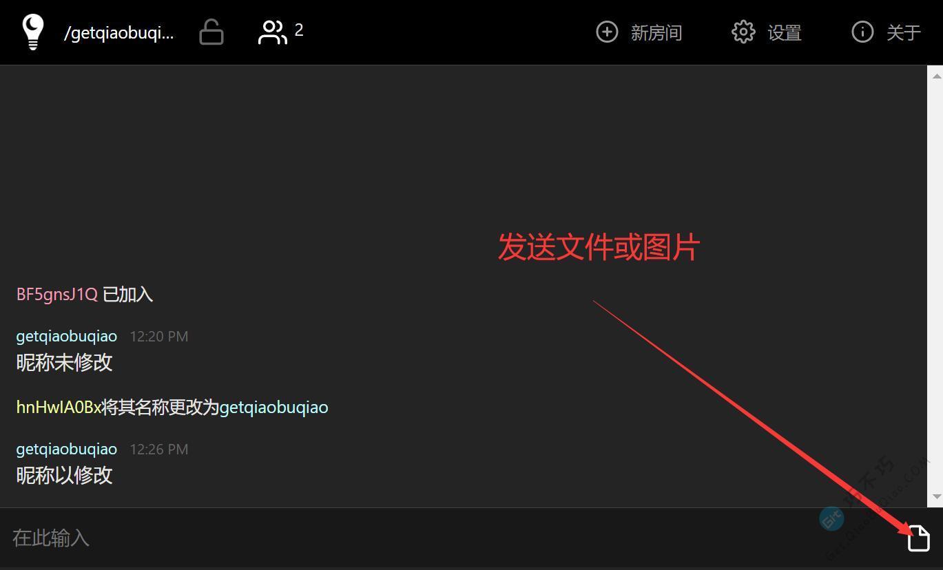 无需注册的匿名在线多人聊天室,支持图片和小文件分享,代码开放,可部署到自己服务器