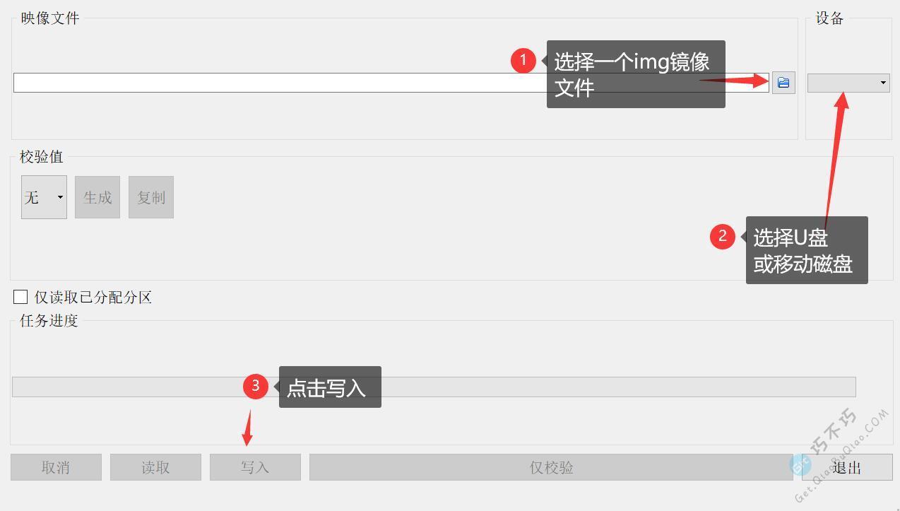 系统镜像IMG格式映像文件写入到U盘的工具软件,轻松制作移动启动盘