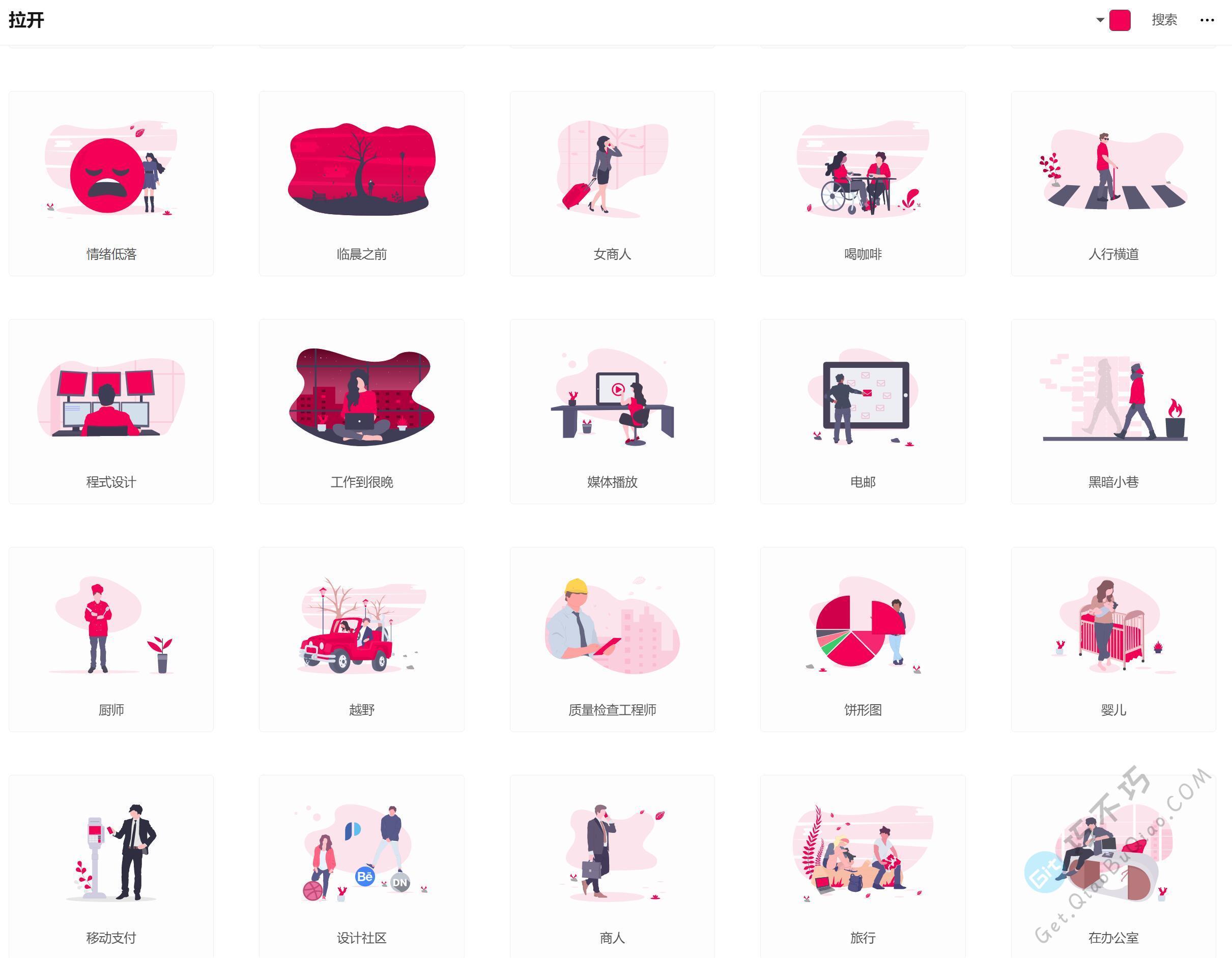 超过1300款可免费商用的SVG无损矢量图片插图素材下载,支持自定义颜色
