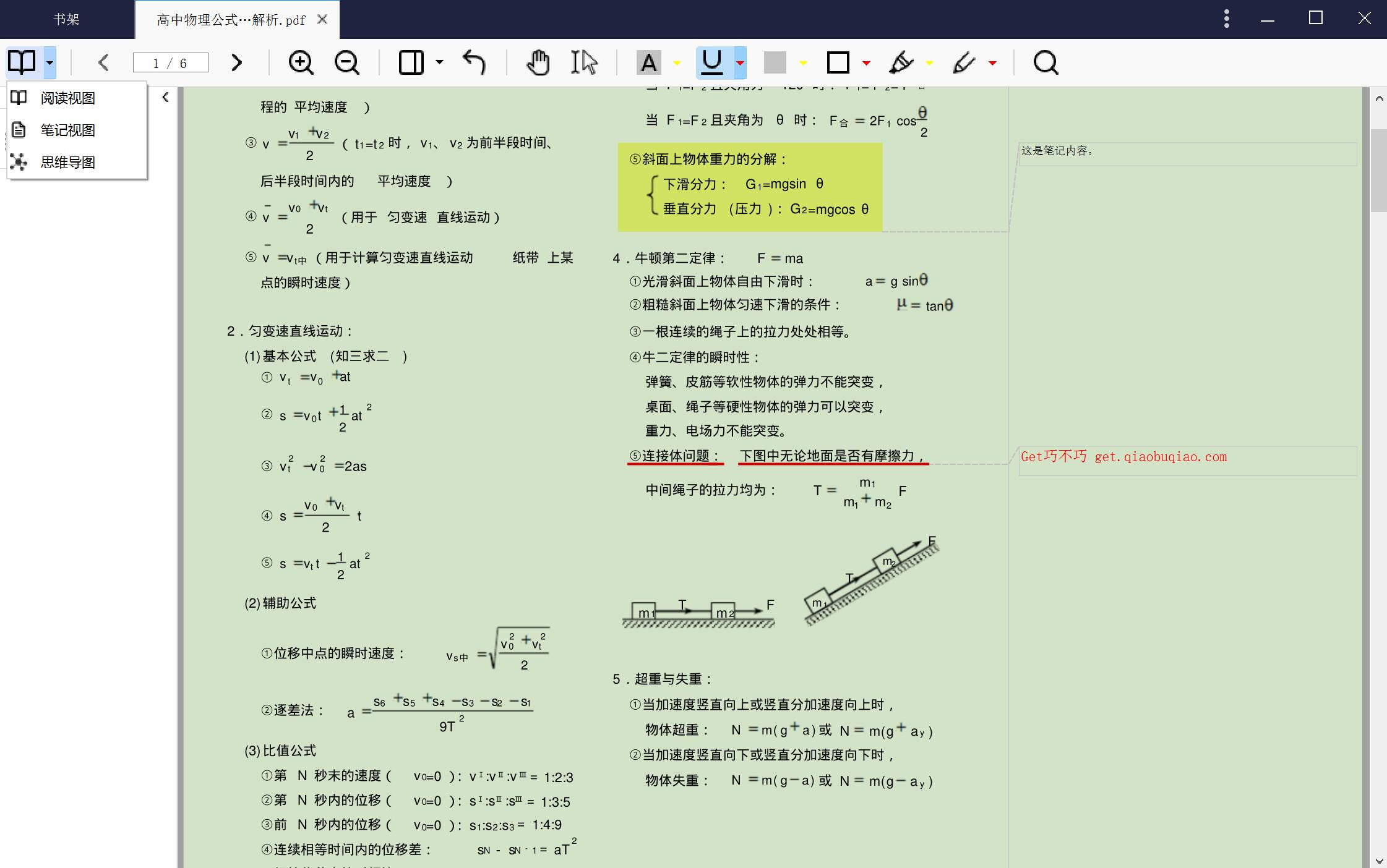 更加聚焦于看书的PDF阅读器,最主要的功能是做学习记录+思维大纲