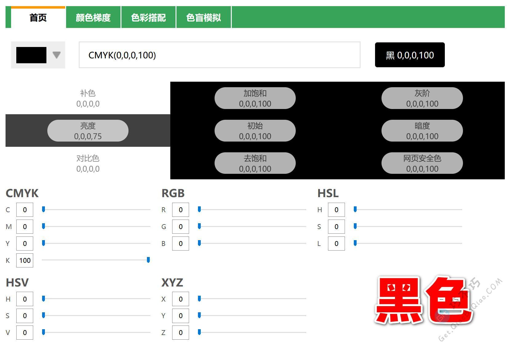 超级调色板CMYK、RGB、HSL、HSV颜色查询与相互转换在线工具