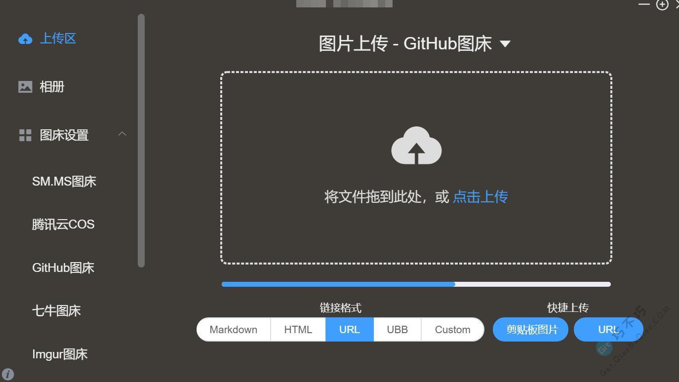 上传图片获得URL网址链接,支持Github免费接口和腾讯COS、阿里云OSS、七牛云等对象存储