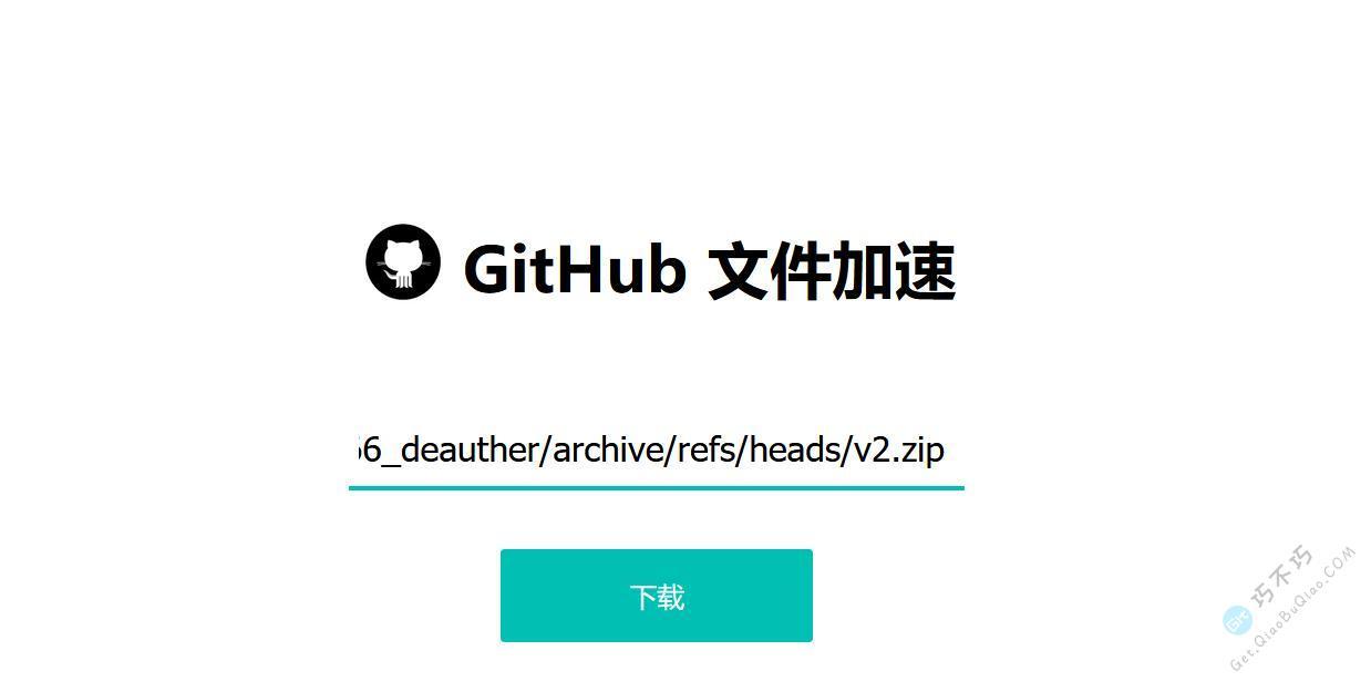 Github文件或ZIP压缩包下载加速,解决github下载慢和无法下载的问题